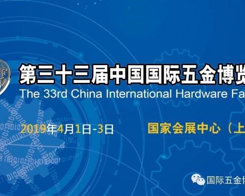 2019上海五金工具博览会