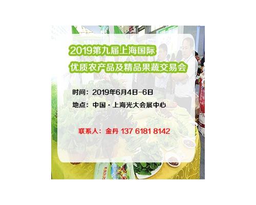 2019第九届上海国际优质农产品及精品果蔬交易会