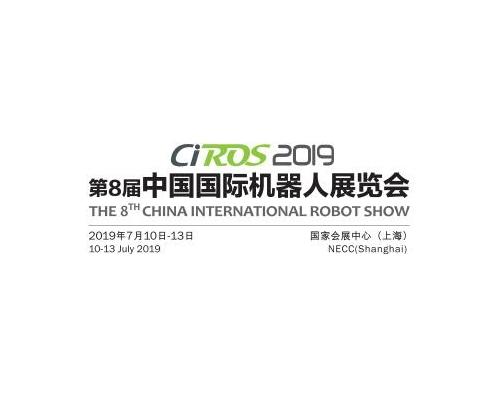 2019中国机器人展会