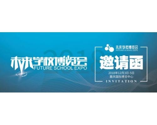 2018年青岛未来学校装备博览会
