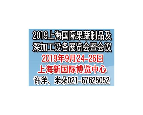 2019上海国际果蔬制品及深加工设备展览会