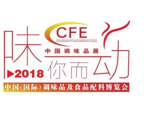 2019第十五届中国(国际)调味品及食品配料博览会