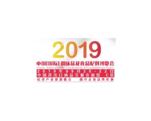 2019中国调味品机械设备展