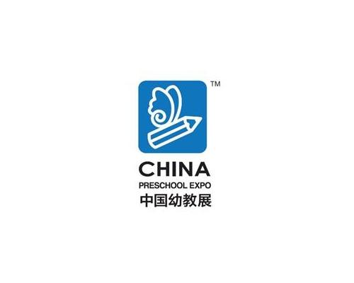 2020中国幼教装备展览会 ()