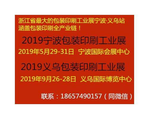 2019年浙江(义乌)包装印刷工业展览会