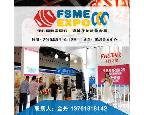 2019第九届深圳紧固件、弹簧及制造装备展览会