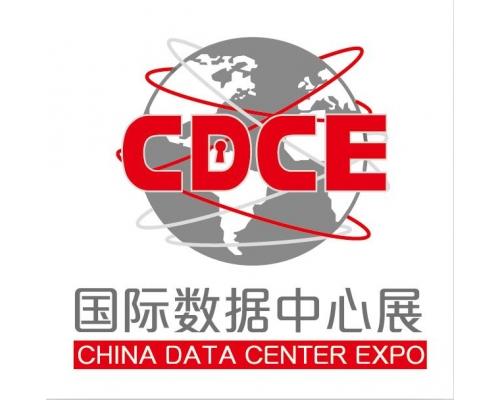 2019年第三届上海国际数据中心及云计算产业展会 ()