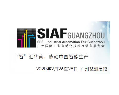 2020SIAF第24届工业自动化展览会
