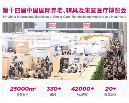 2019第十四届中国国际养老辅具及康复医博览会