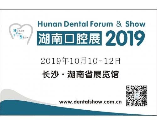 HDFS 2019湖南口腔展