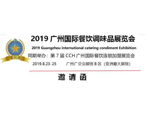 2019广州餐饮调味品配料展览会