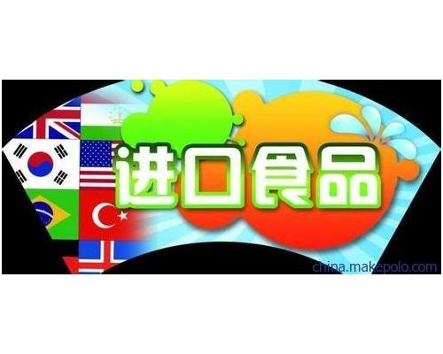 参展2019广州国际进口食品展(8月份食品展)