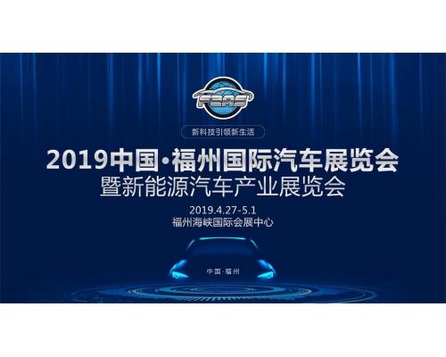 2019年第33届中国(福州)国际汽车产业博览会