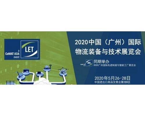 2020广州物流展仓储设备展会