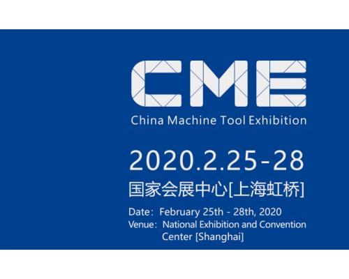 2020上海机床工量刃具展CME春季机床展