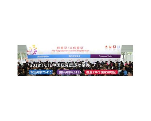 2019年上海玩具展、上海玩具及幼教展览会