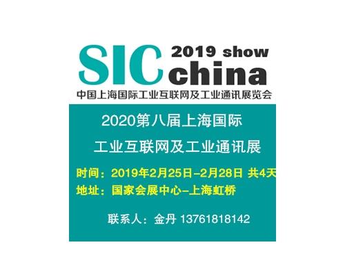 2020第八届上海国际工业互联网及工业通讯展览会
