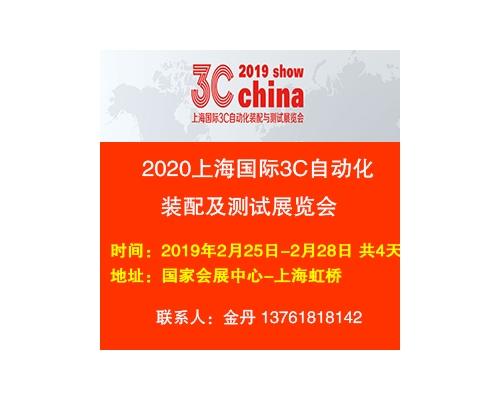 2020上海国际3C自动化装配及测试展览会