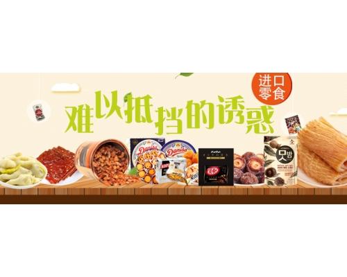 2019第十七届北京进口食品展览会