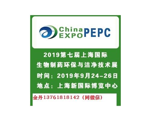 2019第七届上海国际制环保与洁净技术展览会