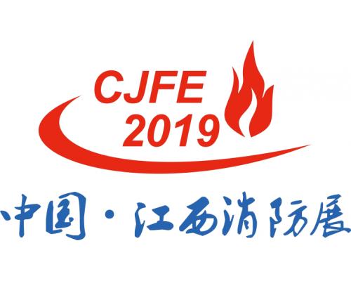 2019第1届中国(江西)消防安全与应援展会 ()
