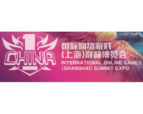 2019年上海国际网络游戏展会
