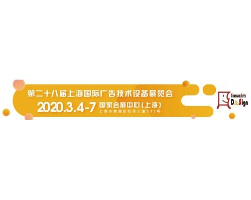 2020第二十八届上海国际广告技术设备展览会