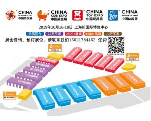 2019上海CTE玩具展、塑胶玩具展.玩具游乐设备展