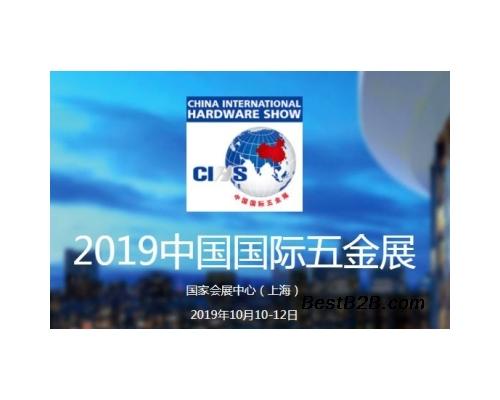 上海10月份五金展2019/建筑五金、紧固件