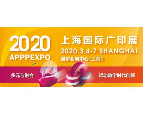 2020年广印展3月份上海广告数字标识、标牌展