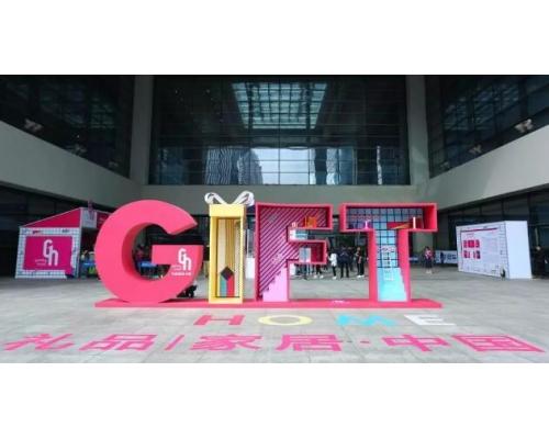 2020第28届中国(深圳)国际礼品家居工艺品展会