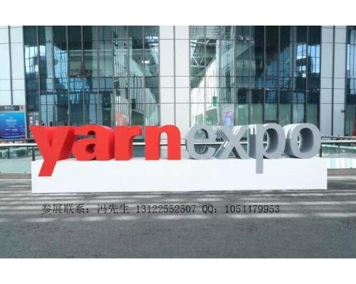 2020上海纱线展yarnexpo|