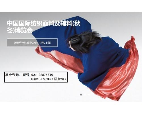 2019中国上海国际纺织面料及辅料博览会