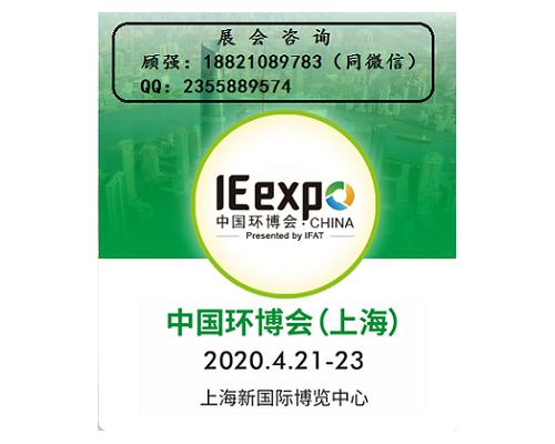 IE expo China 2020第二十一届中国上海环博会