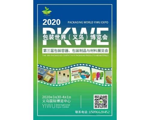 2020义乌包装展览会(绿色包装展览会)