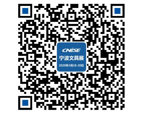 2020年第17届宁波国际文具礼品博览会