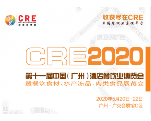 CRE2020第十一届中国(广州)酒店餐饮业博览会
