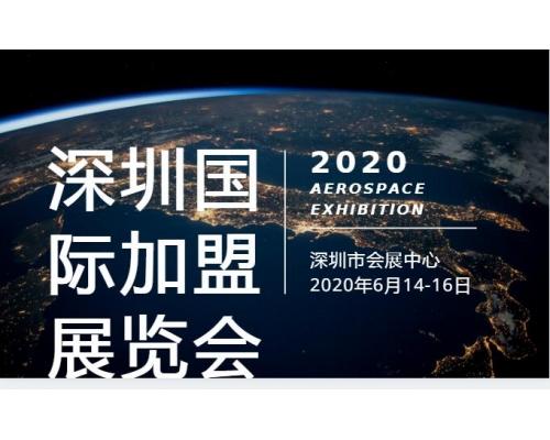2020第12届深圳国际餐饮连锁加盟展览会