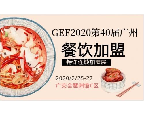 2020第40届广州国际餐饮连锁加盟展览会