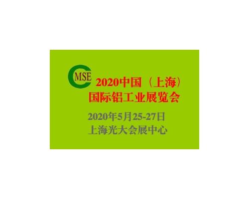 2020中国(上海)国际铝工业展览会