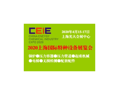 2020上海国际特种设备展览会