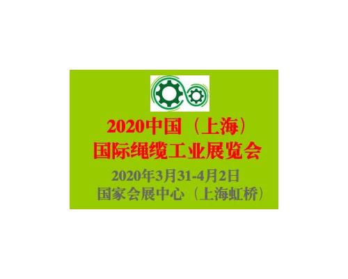 2020中国(上海)国际绳缆工业展览会