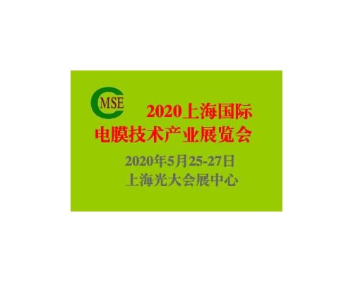 2020上海国际电膜技术产业展览会