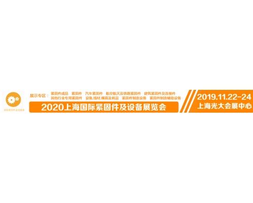 2020上海国际紧固件及设备展览会