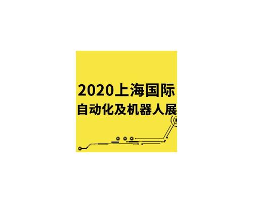 2020上海国际工业自动化及机器人展览会