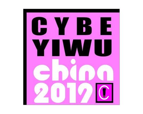 2020年第8届中国义乌日化洗涤产品、原料与技术设备包装展会