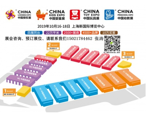 2019上海玩具展18届玩具及幼教装备展会