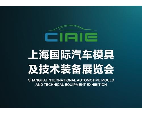 2020年第十届中国上海国际汽车模具及技术装备展会