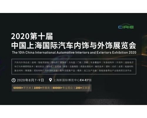 2020年第十届中国上海国际汽车内饰与外饰展会