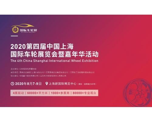 2020年第四届上海国际车轮展会